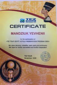 Тез Тур Египет 2009
