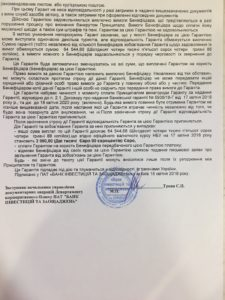 bankovskaya garantiya turzavoda 2020-02
