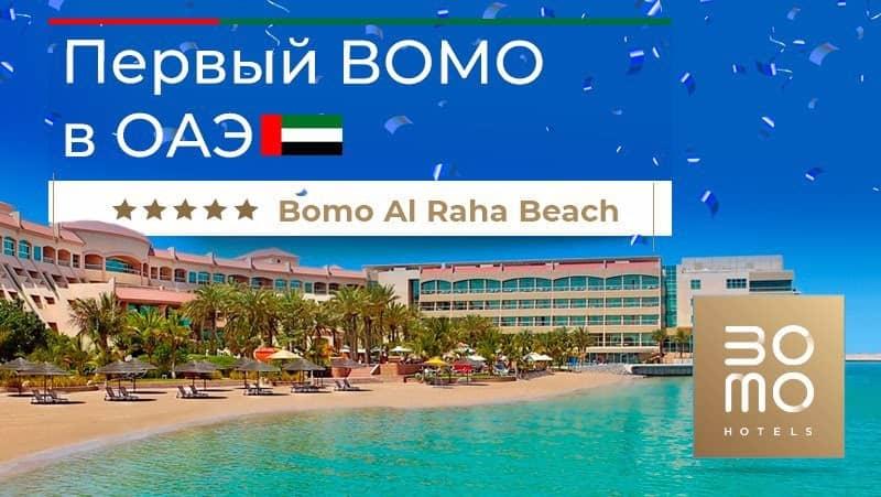 Al Raha Beach 5* в Абу-Даби, ОАЭ