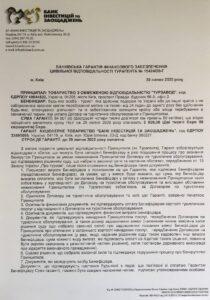 bank garant tourzavod
