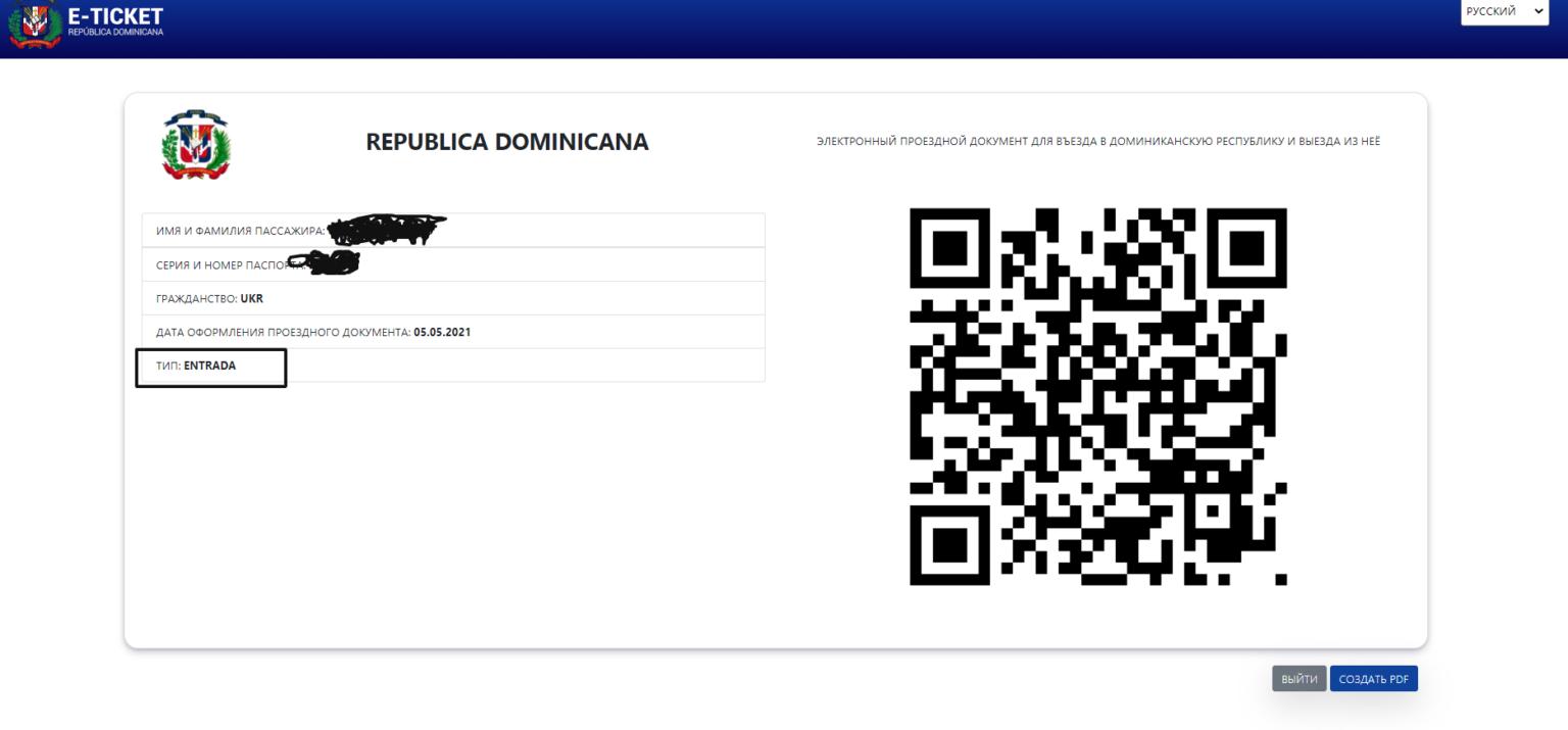eTicket Dominican Republic, QR code Entrada
