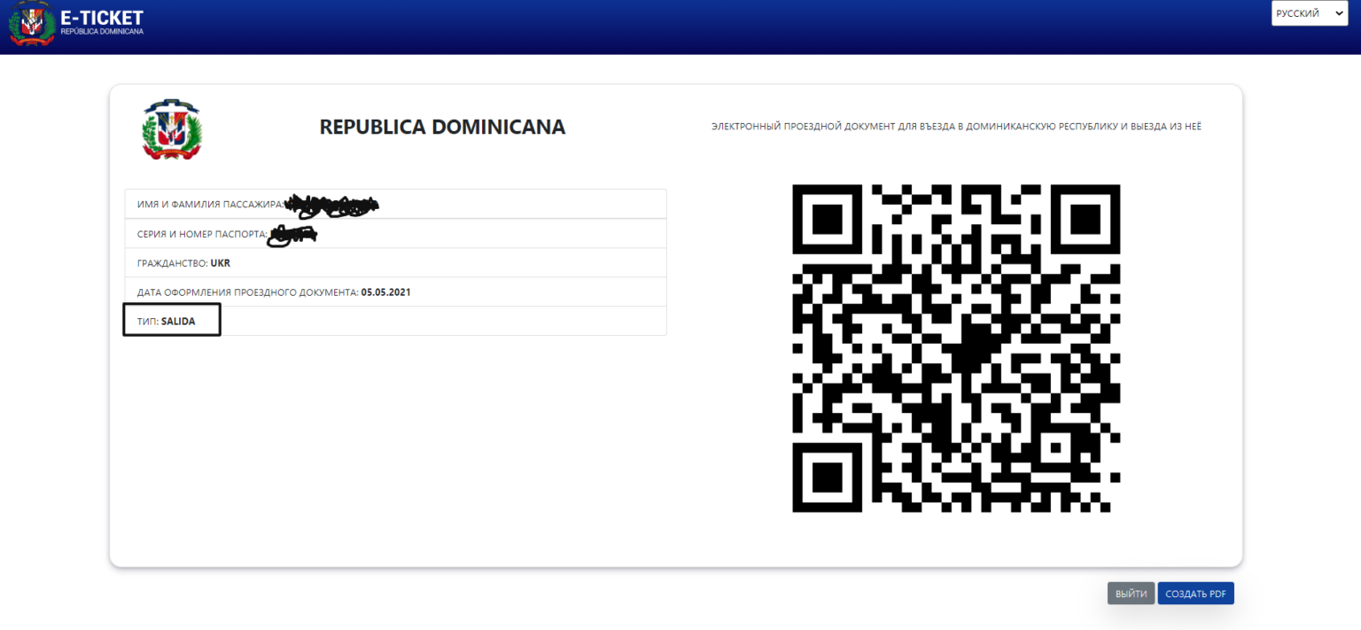 eTicket Dominican Republic, QR code Salida
