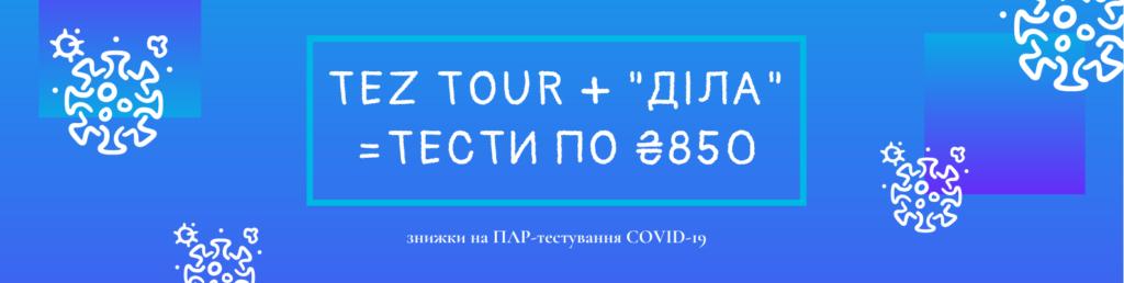 """скидки на ПЦР-тесты COVID-19 """"ДИЛА"""""""