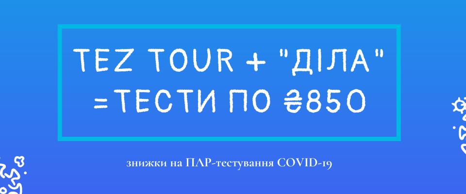 """знижки на ПЛР-тести COVID-19 """"ДІЛА"""""""