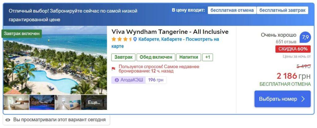 Viva Wyndham Tangerine agoda offer ru